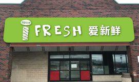 iFresh Jiuxiang fruit